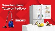 При покупке холодильника - пылесос Samsung в подарок!