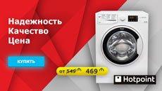 Акция на стиральные машины Hotpoint-Ariston.