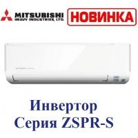 Кондиционер Mitsubishi Heavy Industries SRK35ZSPR-S инвертор (35кв)