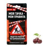 """kupit-Ароматизатор бумажный """"Ведутся работы""""-v-baku-v-azerbaycane"""