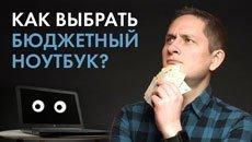 Бюджетные (дешевые) Ноутбуки в Баку - как выбрать?