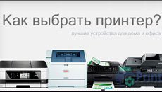 Дешевые принтеры в Баку. Как выбрать?