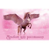 kupit-Альбом Academy Пегас 20 листов А4 9751-v-baku-v-azerbaycane
