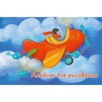 kupit-Альбом Academy Самолет Подлодка 24 листов А4 JW5/2-v-baku-v-azerbaycane