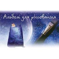 kupit-Альбом Academy Синий Мишка 40 листов А4 9752-v-baku-v-azerbaycane