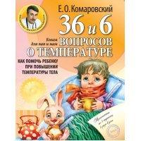 kupit-36 и 6 вопросов о температуре. Как помочь ребенку при повышении температуры тела: книга для мам и па-v-baku-v-azerbaycane