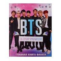 kupit-BTS. Kpop power! Главная книга фаната-v-baku-v-azerbaycane