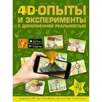 kupit-4D опыты и эксперименты с дополненной реальностью-v-baku-v-azerbaycane