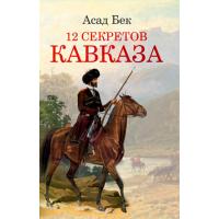 kupit-12 секретов Кавказа-v-baku-v-azerbaycane