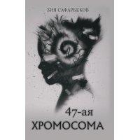 kupit-47-ая хромосома-v-baku-v-azerbaycane