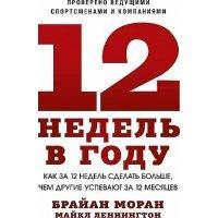 kupit-12 недель в году-v-baku-v-azerbaycane