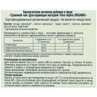 kupit-Чай Fleur Alpine травяной для кормящих матерей, 20*1,5г-v-baku-v-azerbaycane