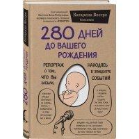 kupit-280 дней до вашего рождения. Репортаж о том, что вы забыли-v-baku-v-azerbaycane