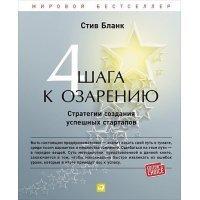 kupit-4 шага к озарению.Стратегии создания успешных стартапов-v-baku-v-azerbaycane