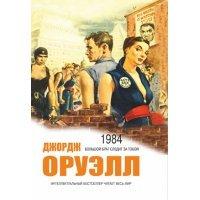 kupit-1984  Джордж Оруэлл-v-baku-v-azerbaycane