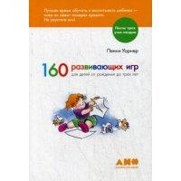 kupit-160 развивающих игр для детей от рождения до 3 лет-v-baku-v-azerbaycane
