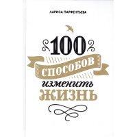 kupit-100 способов изменить жизнь. Часть первая-v-baku-v-azerbaycane