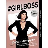 kupit-#Girlboss. Как я создала миллионный бизнес, не имея денег, офиса и высшего образования-v-baku-v-azerbaycane