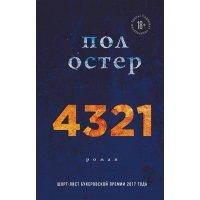 kupit-4321-v-baku-v-azerbaycane