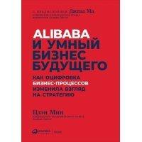 kupit-Alibaba и умный бизнес будущего: Как оцифровка бизнеспроцессов изменила взгляд на стратегию-v-baku-v-azerbaycane