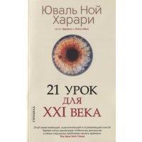 kupit-21 урок для XXI века-v-baku-v-azerbaycane