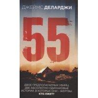 kupit-55-v-baku-v-azerbaycane