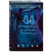kupit-44 главы о 4 мужчинах-v-baku-v-azerbaycane