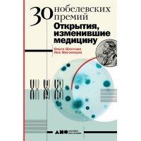 kupit-30 нобелевских премий: Открытия, изменившие медицину-v-baku-v-azerbaycane