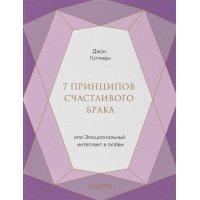 kupit-7 принципов счастливого брака, или Эмоциональный интеллект в любви (подарочная)-v-baku-v-azerbaycane