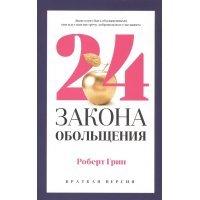 kupit-24 закона обольщения для достижения власти-v-baku-v-azerbaycane