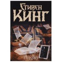 kupit-11/22/63-v-baku-v-azerbaycane