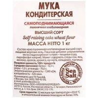 kupit-Мука пшеничная С.Пудовъ кондитерская самоподнимающаяся 1кг-v-baku-v-azerbaycane