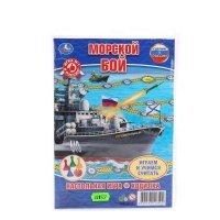 kupit-Настольная игра Умка Морской бой-v-baku-v-azerbaycane