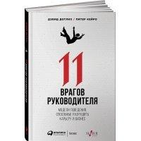 kupit-11 врагов руководителя Модели поведения, которые могут разрушить карьеру и бизнес-v-baku-v-azerbaycane