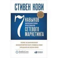 kupit-7 навыков высокоэффективных профессионалов сетевого маркетинга-v-baku-v-azerbaycane