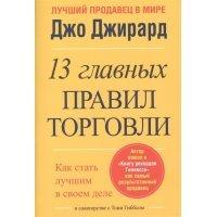 kupit-13 главных правил торговли-v-baku-v-azerbaycane