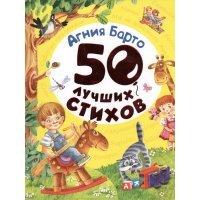 kupit-50 лучших стихов-v-baku-v-azerbaycane