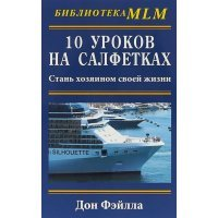 kupit-10 уроков на салфетках:Стань хозяином своей жизни-v-baku-v-azerbaycane