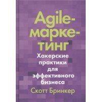 kupit-Agileмаркетинг. Хакерские практики для эффективного бизнеса-v-baku-v-azerbaycane