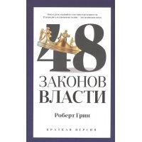 kupit-48 законов власти (краткая версия)-v-baku-v-azerbaycane