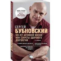 kupit-100 лет активной жизни, или Секреты здорового долголетия-v-baku-v-azerbaycane