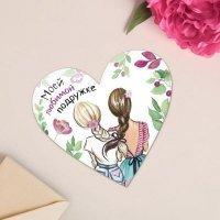 """kupit-Открытка-валентинка """"Моей любимой подружке""""-v-baku-v-azerbaycane"""