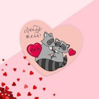"""kupit-Открытка-валентинка """"Люблю Тебя""""-v-baku-v-azerbaycane"""