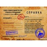"kupit-Шутливая справка ""Был не в баре, а на работе""-v-baku-v-azerbaycane"