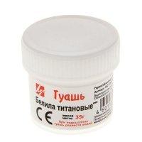kupit-гуашь 20 мл белила титановые 19С 1264-08-v-baku-v-azerbaycane