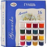 kupit-Гуашь Qamma 16 цветов-v-baku-v-azerbaycane