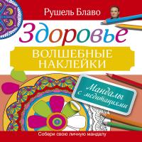 kupit-Мандалы с медитациями. ЗДОРОВЬЕ автор Рушель Блаво-v-baku-v-azerbaycane